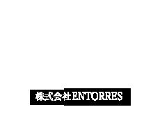 株式会社ENTORRES